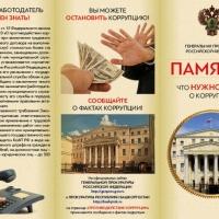Мы против коррупции 001