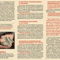 Мы против коррупции 002