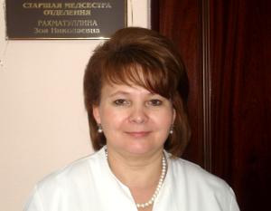 Рахматуллина Зоя Николаевна