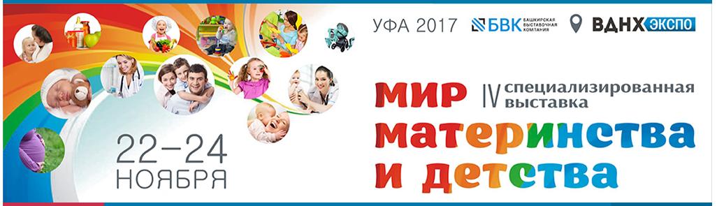 Мир материнства и детства