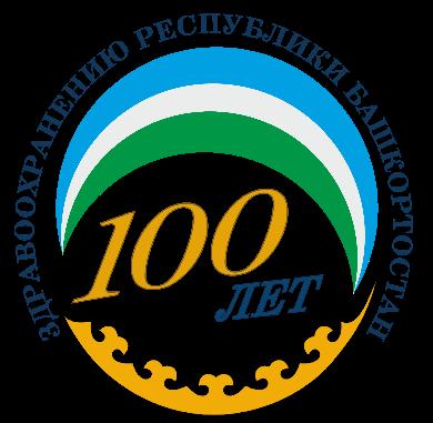 100-летие здравоохранения Башкортостана