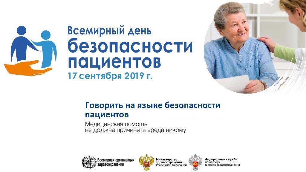 17 сентября — Всемирный день безопасности пациентов