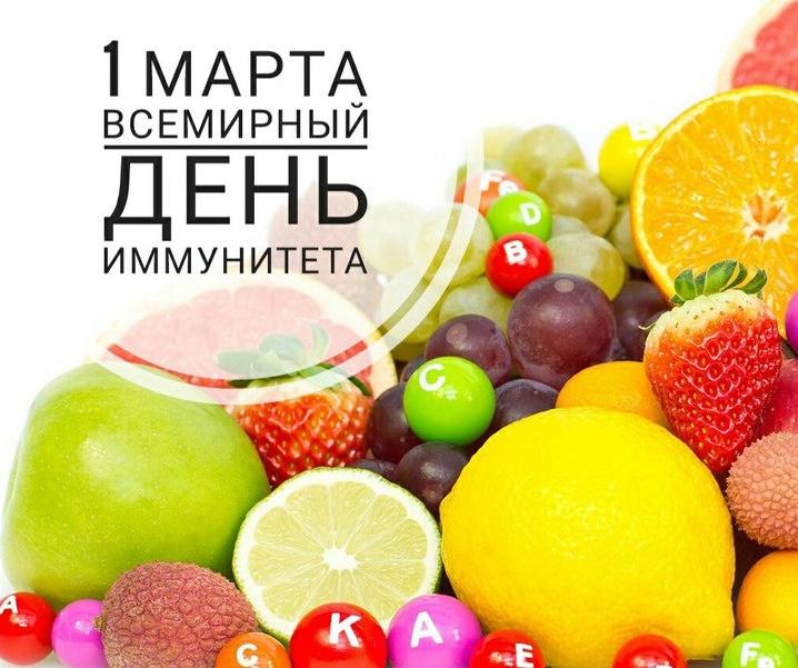 1 марта — всемирный день иммунитета